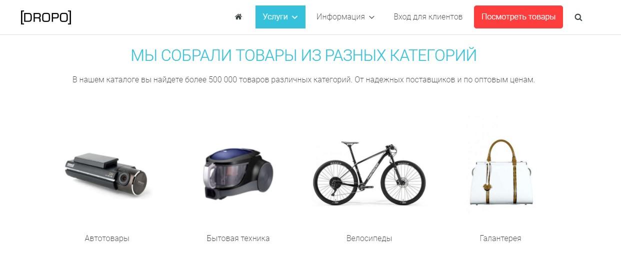 Сайт сервиса DROPO