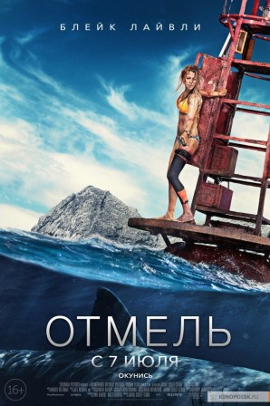 «Отмель» («The Shallows»), 2016