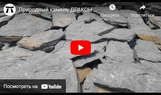 youtube Природный камень ДРАКОН синий песчаник плитняк