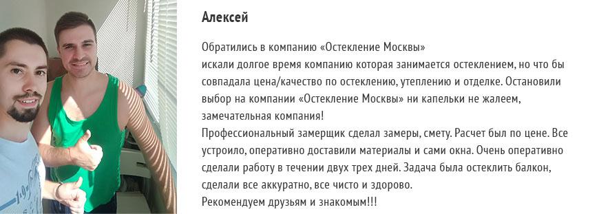 остекление балкона отзывы о фирмах москва