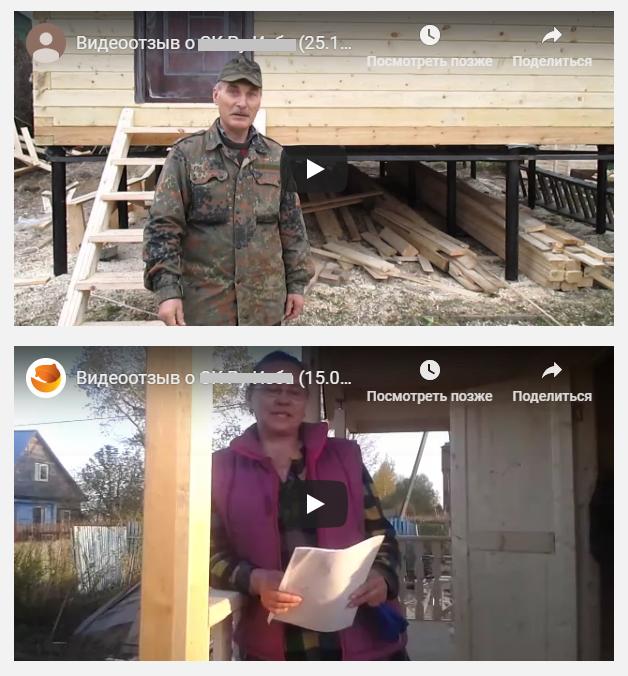 Видеоотзывы о компании по строительству деревянных домов