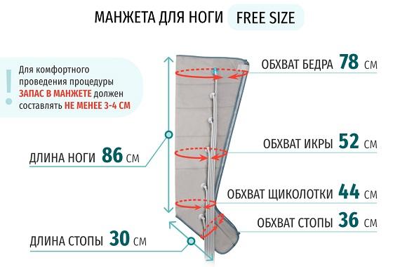 Размеры манжеты ноги