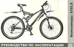 Керівництво по експлуатації та обслуговування велосипедів марки Stels Navigator 2010 ріку pdf-файлі