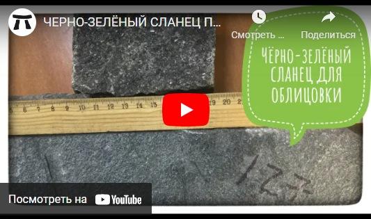 youtube ЧЕРНО-ЗЕЛЁНЫЙ СЛАНЕЦ ПЛАСТУШКА Новый камень из Карачаево-Черкессии для облицовки скалистой плашкой