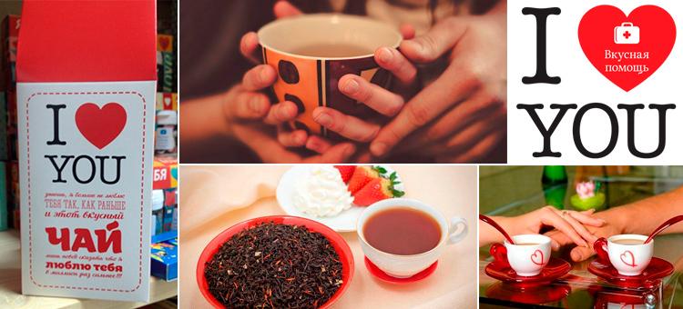 """Вкусная помощь чай """"Я люблю тебя"""""""