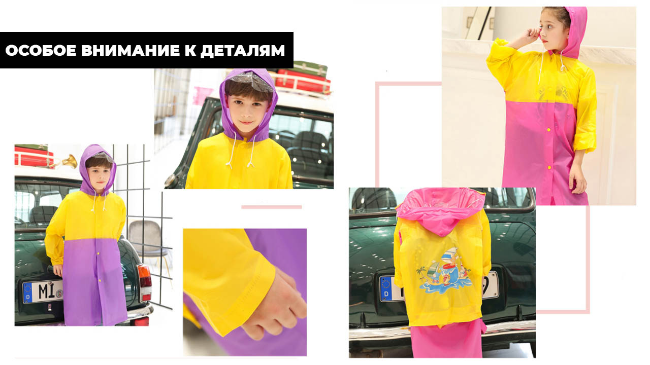 Детский многоразовый плащ-дождевик желто-фиолетовый с капюшоном | ZC Alessano SmartKids