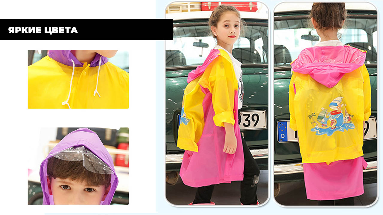 Детский многоразовый плащ-дождевик желто-голубой с капюшоном (унисекс) | ZC Alessano SmartKids