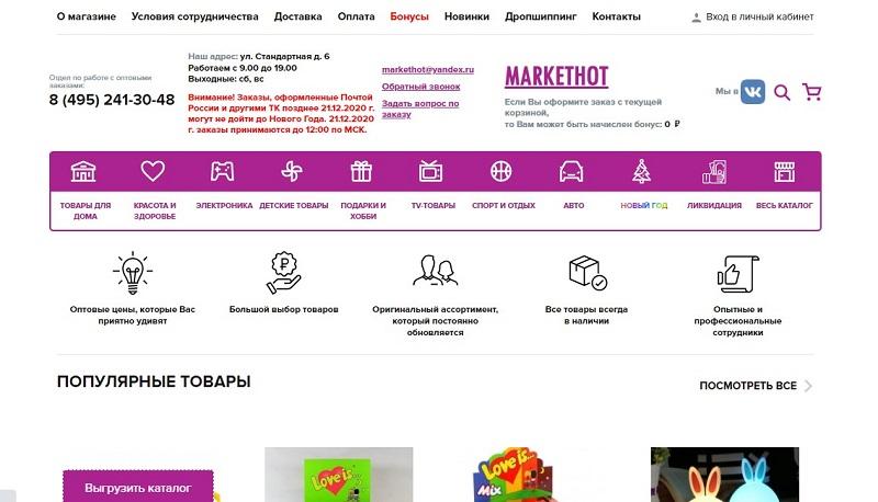 Официальный сайт платформы Markethot