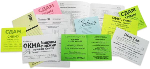зразки друкованої продукції на кольоровому папері