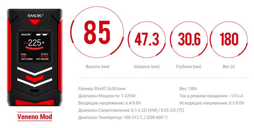 Спецификация боксмода SMOK Veneno