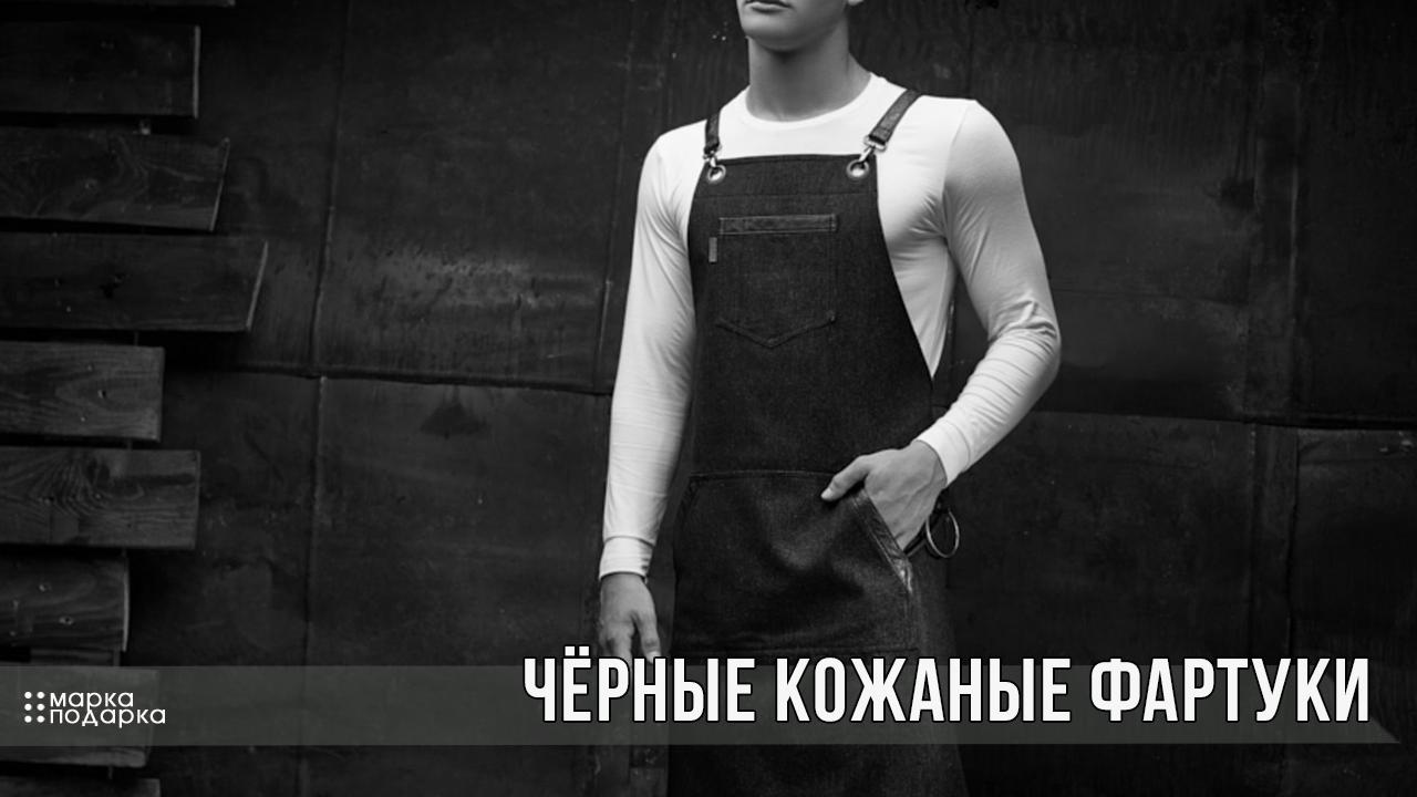 Фото лучшие кожаные фартуки чёрного цвета в мужском стиле для подарка мужчине