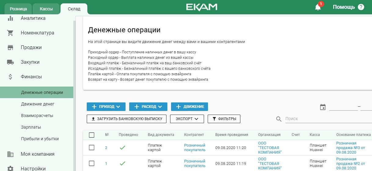 Учет денежных операций в ЕКАМ