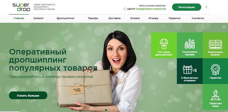 Сайт дропшиппинг-сервиса Super-Drop