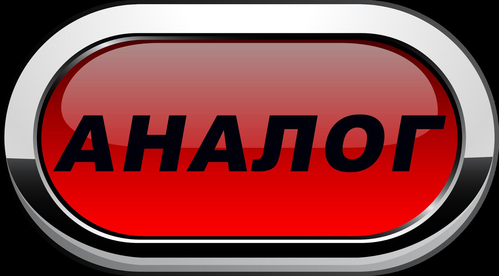 кнопка_АНАЛОГ.png