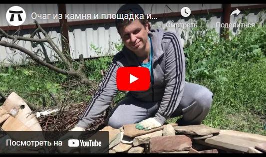 youtube История создания Очаг из камня и площадка из брусчатки для гостей