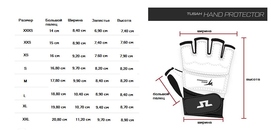 Перчатки WT Tusah. Размерная таблица.
