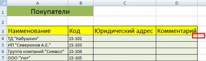 Справочник покупателей в таблице эксель для учета товаров