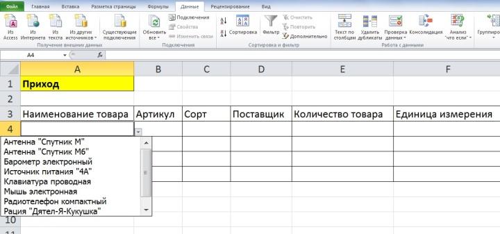 Использование впадающего списка при заполнении номенклатуры продукции