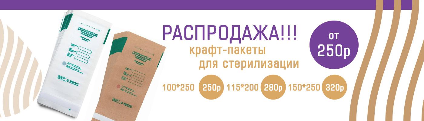Акция на крафт-пакеты