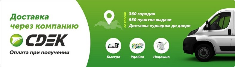 Доставка Транспортной компанией СДЭК