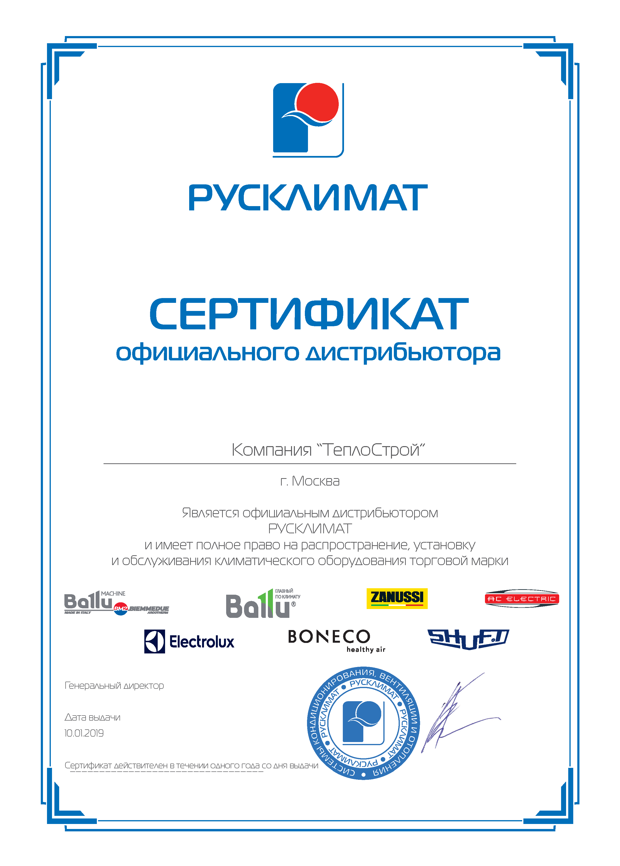 РусКлимат Сертификат