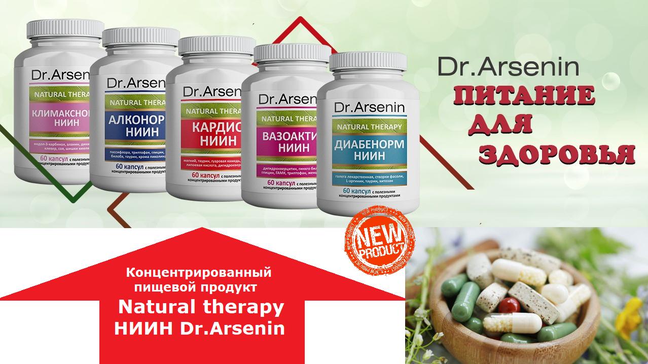 Пищевые капсулы Natural Therapy НИИН Dr.Arsenin