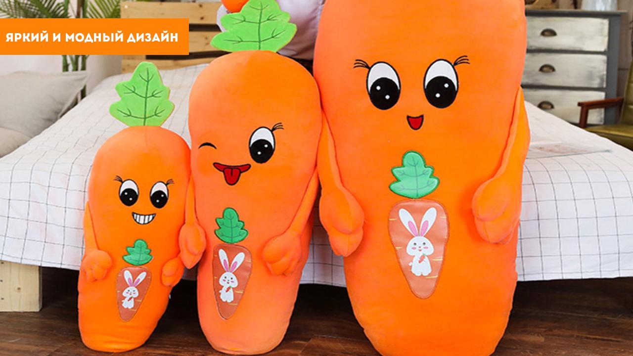 """Мягкая игрушка """"Веселая морковка"""" (50 см)"""
