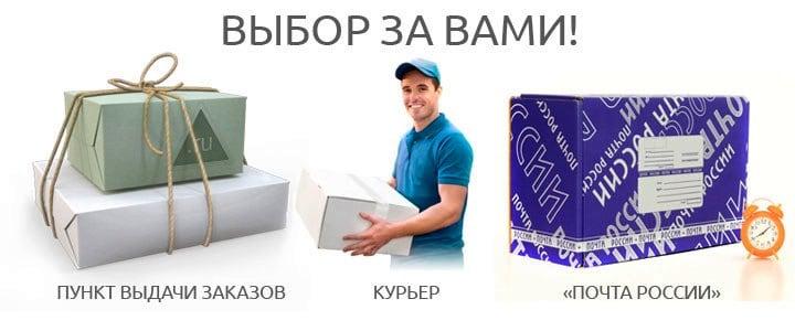 Выбор служб доставки