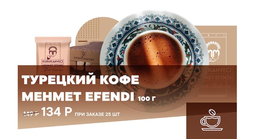 Mehmet акция 100 г