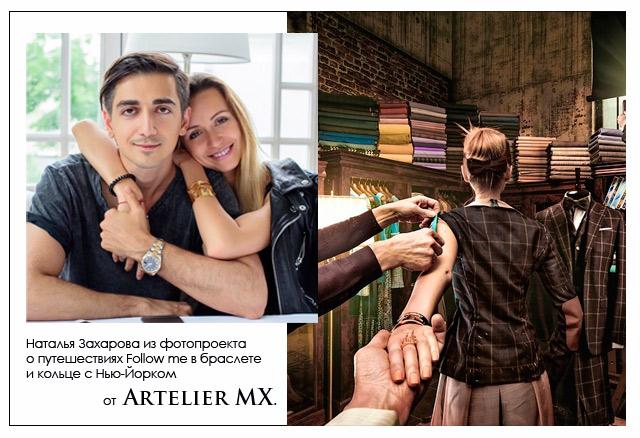 Collection Artelier project Follow me
