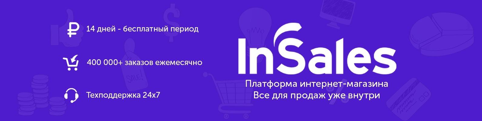Разработка магазина на InSales