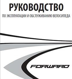 Инструкция на велосипед Forward