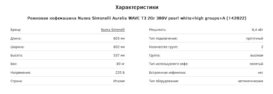 Рожковая кофемашина Nuova Simonelli Aurelia WAVE T3