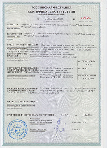 micro-scooter_sertifikat_004_B.jpg