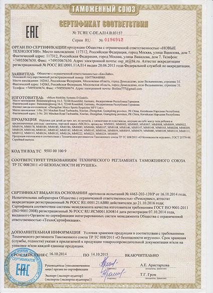 micro-scooter_sertifikat_007_B.jpg