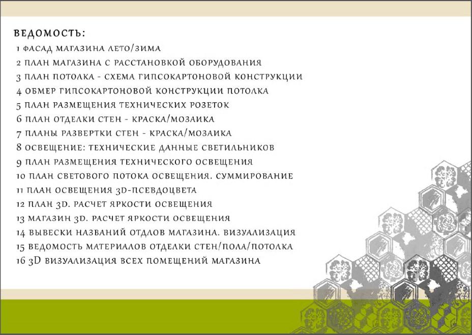 фото 7 на profcook.ru
