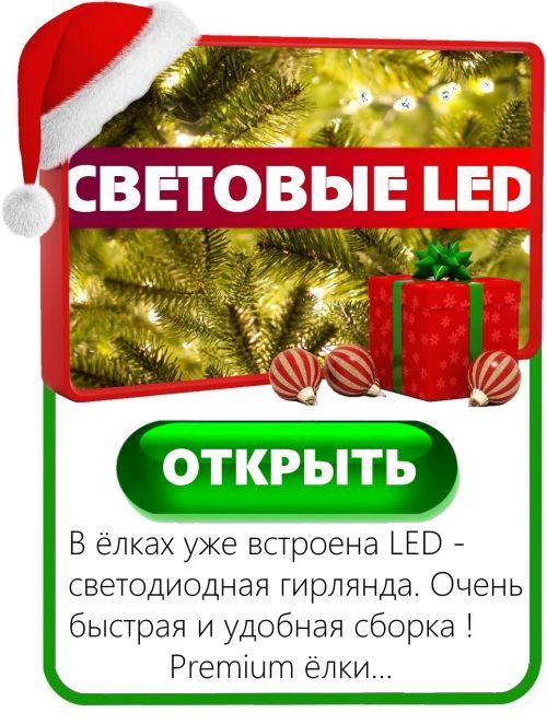 Световые искусственные елки с встроенным LED освещением. Premium елки с Комбинированной хвоей. В них уже встроена подсветка - светодиодные LED гирлянды с эффектом мерцания. Очень быстрая сборка и можно наслаждаться красотой светящейся елки Премиум Качества