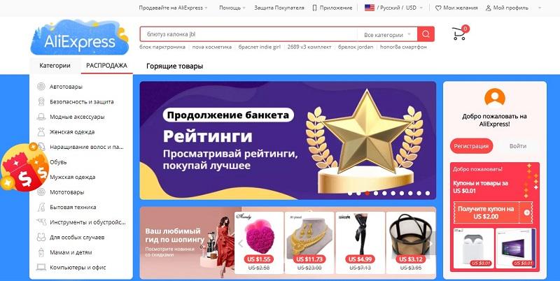 Русскоязычная версия площадки AliExpress