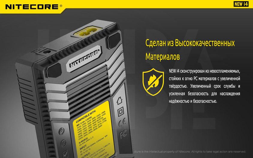 Nitecore Intellicharger NEW i4 Сделан из Высококачественных Материалов