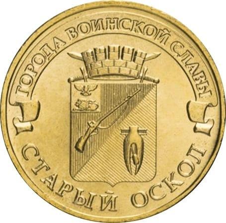 10 рублей 2014 Старый Оскол