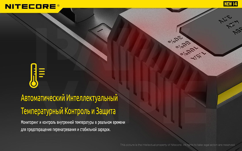 Автоматический Интеллектуальный Температурный Контроль и Защита в Nitecore Intellicharger NEW i4