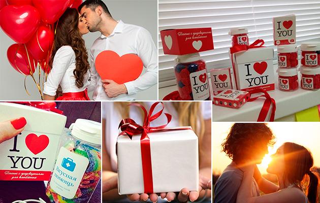 Любимому в День Влюбленных