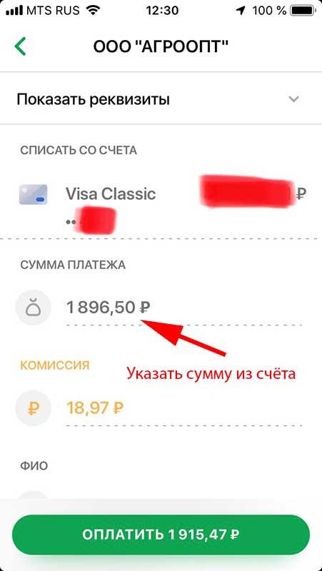 QR код сумма платежа
