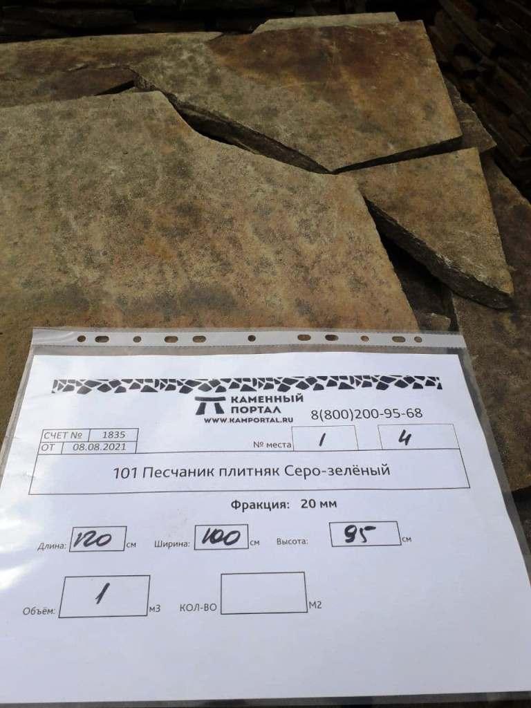 101 Песчаник плитняк Серо-зеленый