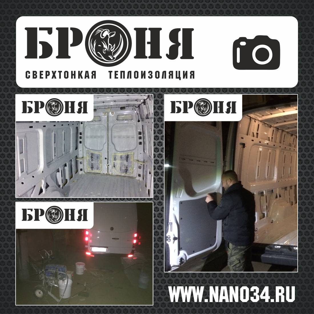 Московская область. Утепление кузова автомобиля Мерседес Бенц Спринтер