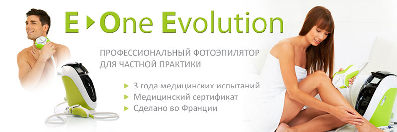 Преимущества фотоэпилятора E-One Evolution