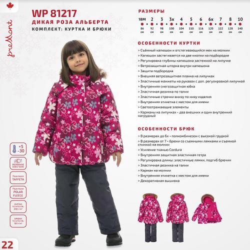 Коллекция Premont для девочек в каталоге Зима 2018-2019