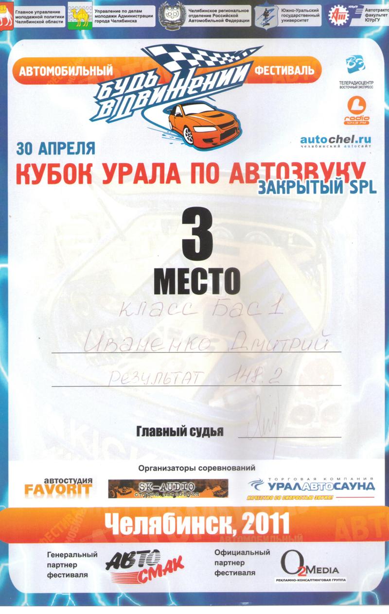 3 место Челябинск 2011 г.