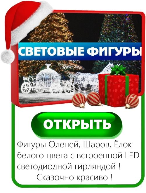 ФИГУРЫ С ВСТРОЕННЫМ LED -это Конструкции Оленей, Ёлок, Шаров и т.д. белого цвета с встроенными LED гирландами. Прекрасно дополнит Новогоднюю Рождественскую атмосферу в квартире, коттедже, ресторане, офисе или Торговом Центре