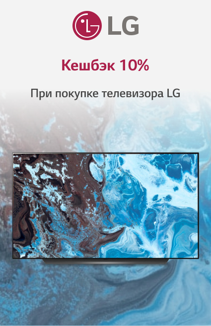 Casback 10% при покупке телевизора LG